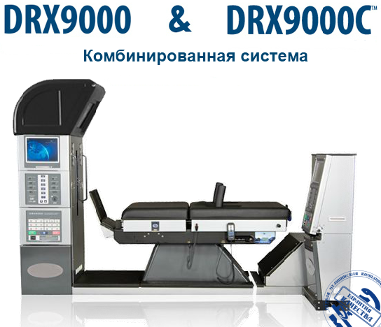 DRX9000+DRX9000С