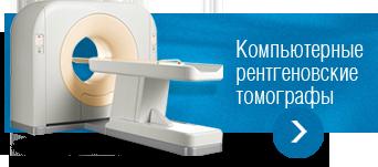 kompjuternye_rentgenovskie_tomografy