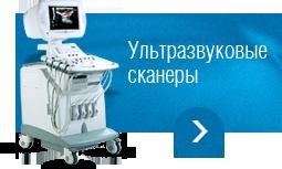 ultrazvukovye_skanery